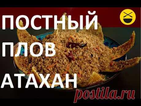 """ПОСТНЫЙ ПЛОВ """"Атахан"""", но вкуснее, чем с мясом!"""