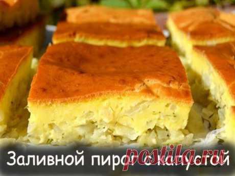 Заливной пирог с капустой - Вкусные рецепты от Мир Всезнайки