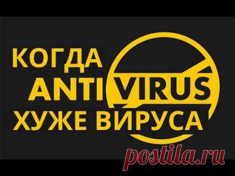 Как проверить антивирус на работоспособность.