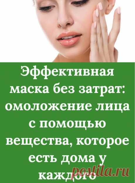 Эффективная маска без затрат: омоложение лица с помощью вещества, которое есть дома у каждого