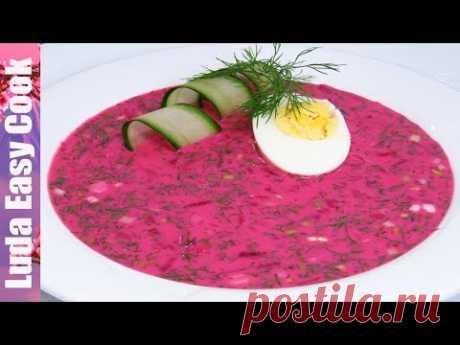 Вкуснейший ХОЛОДНЫЙ БОРЩ по маминому рецепту В жару то что надо | Summer Borscht Recipe Люда Изи Кук