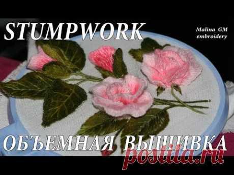 El bordado volumétrico. Las flores de la rosa. MK