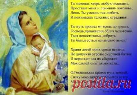 Родительские молитвы с просьбой, чтобы всё у детей в жизни получалось.