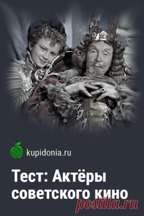Тест: Актёры советского кино. Хорошо ли вы помните популярных советских актёров и их лучшие роли? Пройдите наш тест, чтобы проверить свою память и знания!