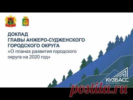 О планах развития Анжеро-Судженского городского округа на 2020 год