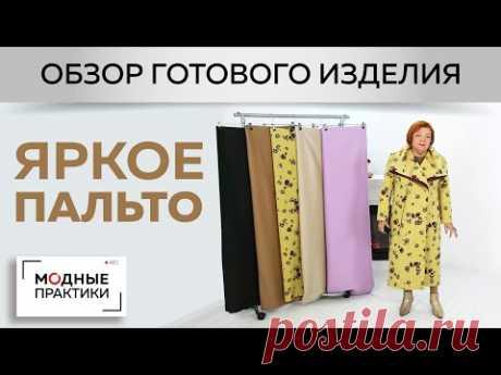 Двубортное пальто с сногсшибательным воротником для Ирины Михайловны. Обзор готового изделия. - YouTube