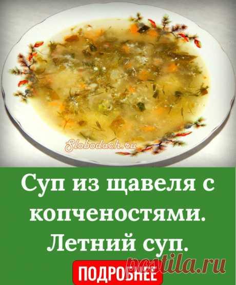 Суп из щавеля с копченостями. Летний суп.