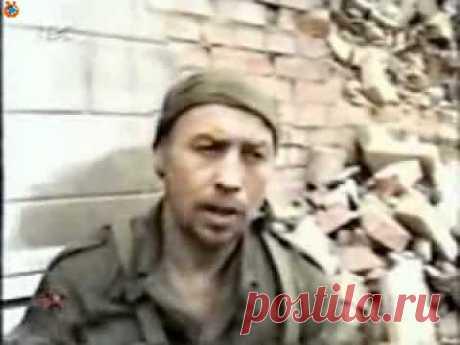 Герои Чеченской войны. Бешеная рота - YouTube