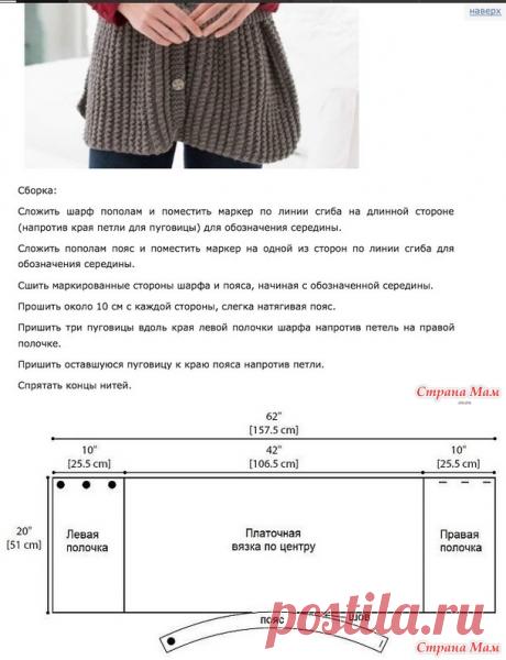 Оригинальный шарф-жилет - Вязание - Страна Мам