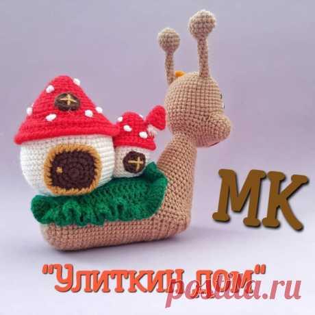 Домик для улитки  #улитка_крючком@knit_toyss, #крючком_игрушка@knit_toyss  Описание вязания игрушки крючком  Источник: https://www.instagram.com/knitting_house_sveta/?igshi..