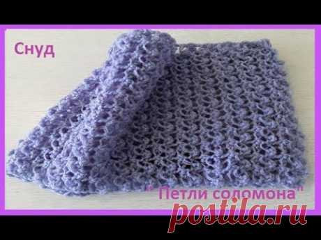 "Снуд ""Петли соломона"", вязание крючком,crochet scarf (Ш № 108)"