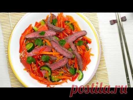 Корейский салат с говядиной. Рецепт от Всегда Вкусно!