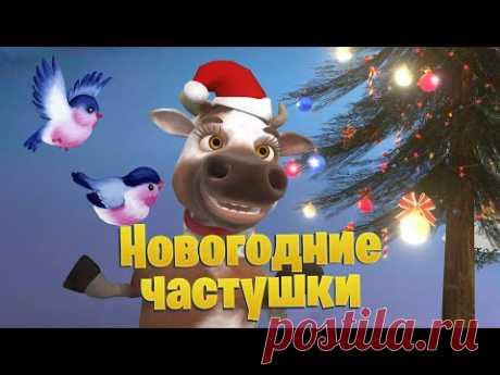 Новогодние частушки. Год быка 2021 #ПОЗИТИВдлядрузей