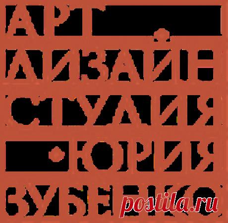 Арт-дизайн студия Юрия Зубенко
