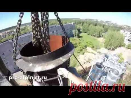 Промышленные альпинисты. Демонтаж дымовой трубы котельной. - YouTube