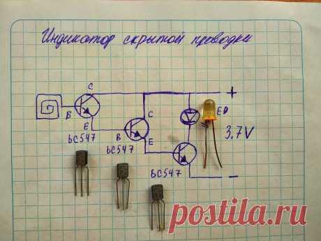 Простой, но достаточно чувствительный искатель скрытой проводки на трёх транзисторах BC547.
