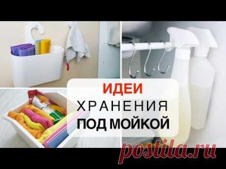 Как организовать хранение на кухне ПОД РАКОВИНОЙ / ПОРЯДОК под кухонной мойкой