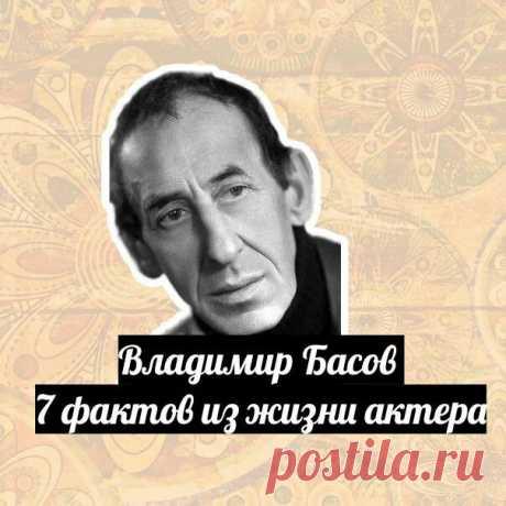 Владимир Басов: 7 фактов | Бабулиta | Яндекс Дзен