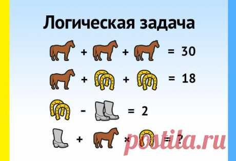 Лошадь, подкова и сапоги - логическая задача