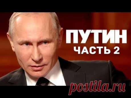 Путин. Фильм Андрея Кондрашова. Часть 2