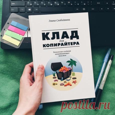 Эта книга научит вас основам копирайтерского мастерства и покажет, как создаются успешные рекламные тексты. Будет полезна маркетологам, специалистам по связям с общественностью, и всем, кто пишет рекламные тексты.
