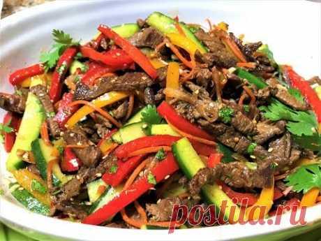 Салат-БОМБА с Мясом и Овощами по- корейски. Вкуснее и не придумаешь! Meat salad