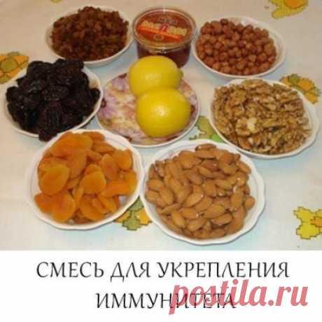 Два рецепта смесей для укрепления иммунитета   1) Пропустить через мясорубку 1/2 стакана изюма, 1 стакан ядер грецкого ореха, 0,5 стакана миндаля (очень хорошо добавить кедровые орешки - супер поднятие иммунитета), кожуру 2 лимонов. Сами лимоны выжать в массу, кожуру же пропускать через мясорубку отдельно. Далее добавляем 0,5 стакана кураги и столько же чернослива, 150 грамм меда. Настаивать 1-2 дня в темном месте, хранить в холодильнике, принимать взрослым