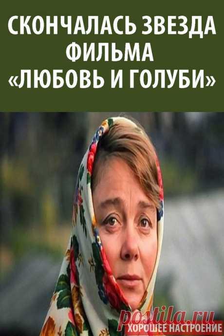 Скончалась звезда фильма «Любовь и голуби»
