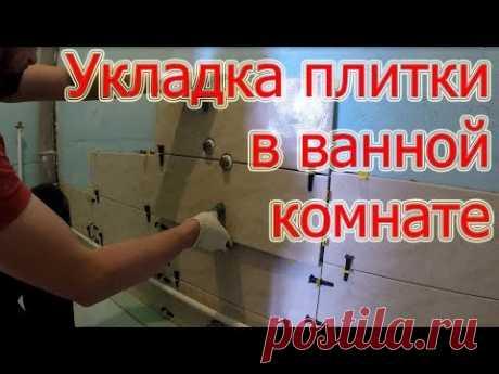 Укладка плитки в ванной комнате. Система выравнивания плитки. Конкурс для подписчиков!!!