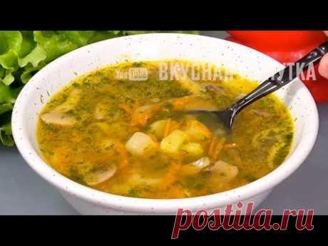 Простой грибной #суп с галушками. Очень вкусный! Я готовлю без мяса, но на мясном бульоне этот суп еще вкуснее. Буду рада, если этот #простой рецепт супа пон...