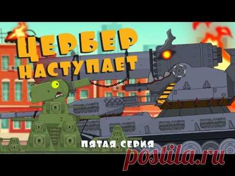 ЦЕРБЕР прорывает оборону КВ-44. Рождение МОНСТРА. 5 серия - YouTube