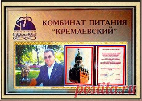 Facebook Кремль. Москва. КП Кремлевский.Руководство.