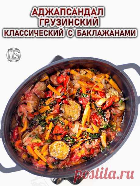 Аджапсандал грузинский классический с баклажанами.      Аджапсандали — ароматное блюдо из баклажанов, помидоров и сладкого перца, процесс приготовления аджапсандала необычен тем, что все овощи вначале тушатся отдельно, а затем заправленные специями, чесноком и свежей зеленью овощи тушат вместе.