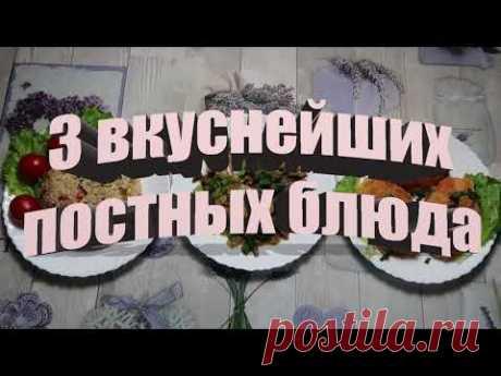 3 ВКУСНЕЙШИХ постных блюда