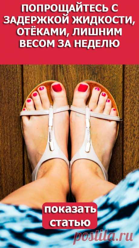 СМОТРИТЕ: Попрощайтесь с задержкой жидкости,отёками,лишним весом за неделю