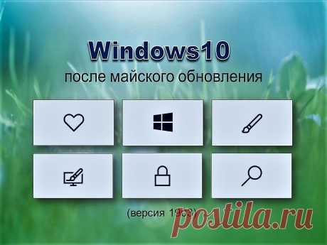 Windows10 после майского обновления - Помощь пенсионерам