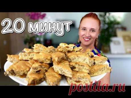 Пирог печенье МАЗУРКА за 20 минут Нежная и Вкусная выпечка Люда Изи Кук Ютуб Рецепты walnut cookies