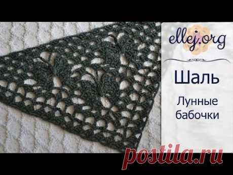 Узор крючком для шали-бактуса ЛУННЫЕ БАБОЧКИ • ellej.org