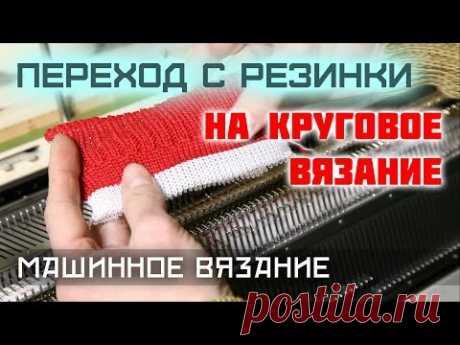 Переход с резинки на круговое вязание. Уроки машинного вязания