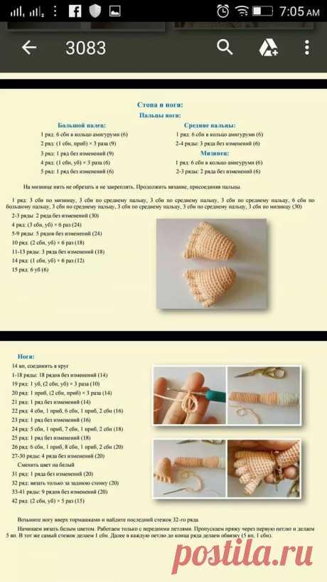 Ноги амигуруми схема: 7 тыс изображений найдено в Яндекс.Картинках