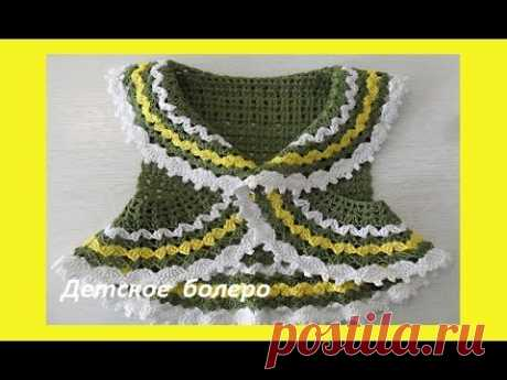 Детское болеро крючком. Circular bolero with crochet spiral  ( бэби # 43)