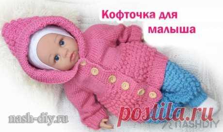 Детская вязаная кофта спицами для новорожденного Подробный мастер класс