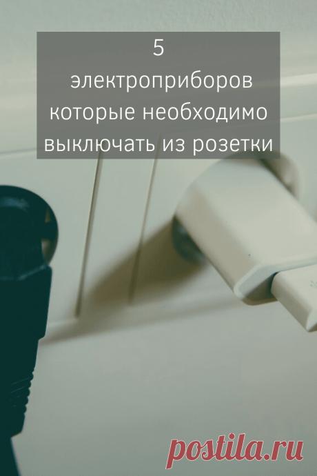 5 электроприборов которые необходимо выключать из розетки | Дзенофоб