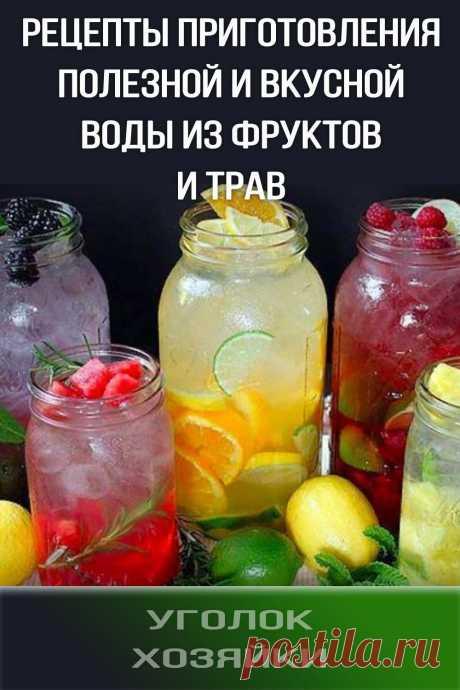 Мы расскажем, как при помощи фруктов и ароматных трав сделать вкусную и полезную воду.
