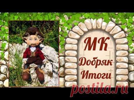Итоги по МК Добряк