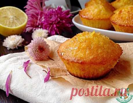 Лимонные кексы с карамелью – кулинарный рецепт