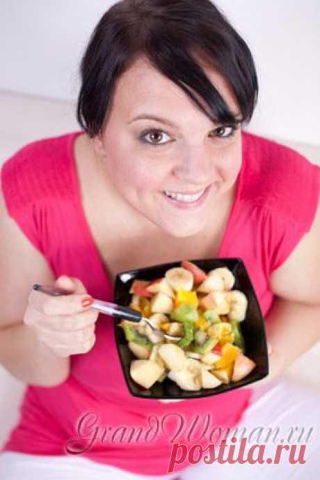 Похудение с пользой для здоровья / Все для женщины