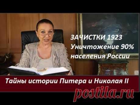 ТАЙНЫ истории Питера и Николая II. Секретные материалы.  №  2516