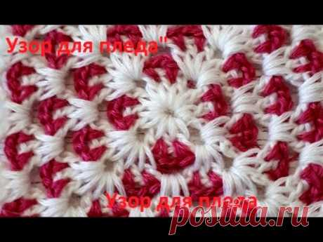 УЗОР для ПЛЕДА , Вязание  КРЮЧКОМ ,  crochet beautiful pattern ( Узор № 346)