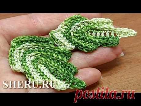 Crochet Front Post Stitches Leaf Урок 10 Вязание крючком Листики с рельефной поверхностью